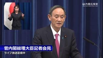IMAGEM: Primeiro-ministro pede a japoneses que evitem aglomerações no Ano Novo